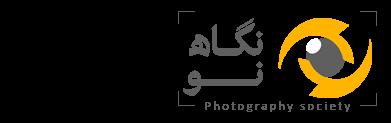 انجمن عکاسان نگاه نو